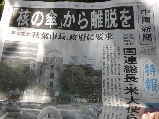 広島市長の秋葉の平和宣言、中国新聞