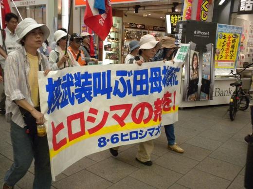 8.6反戦反核平和団体デモ行進「田母神帰れ」