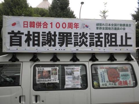 2010.8.10昼、永田町議員開会と首相官邸前で日韓併合謝罪談話に抗議行動