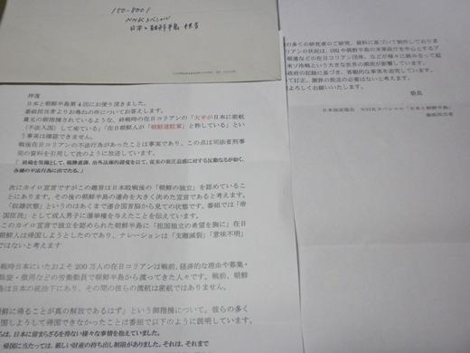 7月25日放送 【NHKスペシャルプロジェクトJAPANシリーズ「日本と朝鮮半島」第4回 解放と分断 在日コリアンの戦後】NHKから1回目の返事