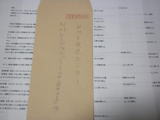 7月25日放送 【NHKスペシャルプロジェクトJAPANシリーズ「日本と朝鮮半島」第4回 解放と分断 在日コリアンの戦後】2回目の抗議文書