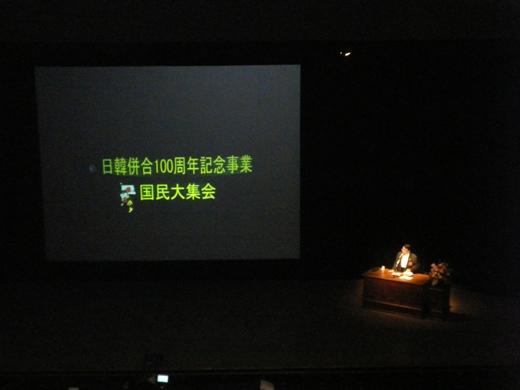 日韓併合100周年記念事業 国民大集会 in 日比谷公会堂