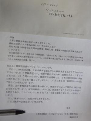 8月1日放送【NHKスペシャル プロジェクトJAPANシリーズ「日本と朝鮮半島」第5回 日韓関係はこうして築かれた】 1回目の返事