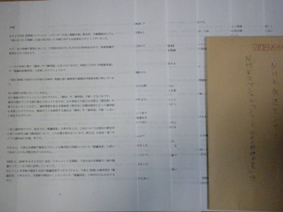 8月1日放送【NHKスペシャル プロジェクトJAPANシリーズ「日本と朝鮮半島」第5回 日韓関係はこうして築かれた】再抗議文2回目の手紙