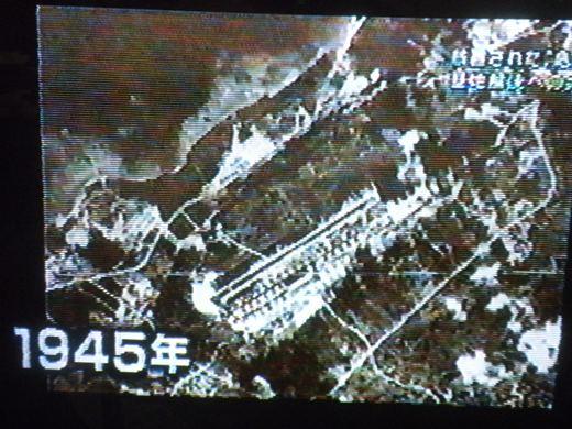 1945年普天間基地