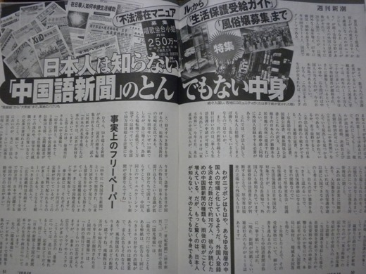「週刊新潮」9月16日号「不法滞在マニュアル」から「生活保護受給ガイド」「風俗嬢募集」まで日本人は知らない「中国語新聞」のとんでもない中身