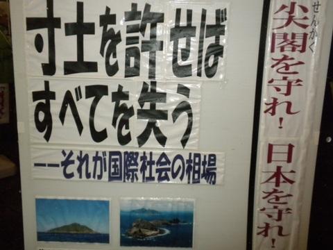2010.10.9【10.9 中国の尖閣諸島侵略糾弾!緊急国民行動】