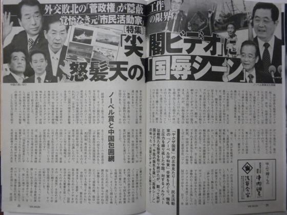 「週刊新潮」10月21日号(14日発売)