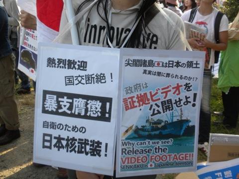 【10.16 中国大使館包囲!尖閣侵略糾弾!国民大行動】