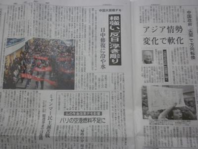 10月17付日東京新聞朝刊6面~7面