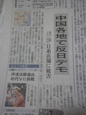 10月17付日東京新聞朝刊1面