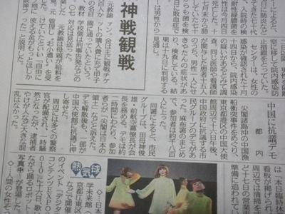10月17付日東京新聞朝刊25面