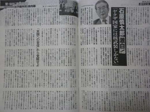 「週刊文春」10月7日号(2010年9月30日発売)石原慎太郎「ヤクザ国家には核武装しかない」