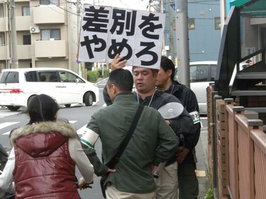 2010.10.31朝鮮学校解体デモ2010