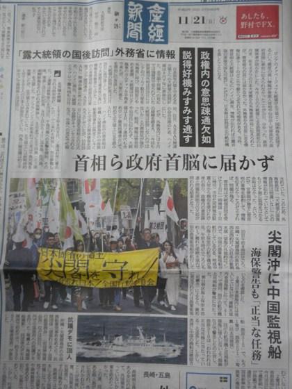 2010.11.20大阪3300人デモ