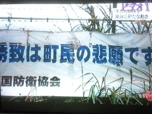 """クローズアップ現代12月2日「""""南西""""向かう自衛隊最前線」"""