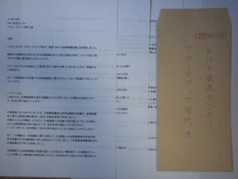 "NHKに抗議文!クローズアップ現代「""南西""向かう自衛隊最前線」(12月2日放送)"