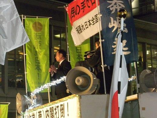 2.18「民主党(菅)内閣」打倒!皇室冒涜糾弾!中国の尖閣諸島侵略阻止!国民大行動 in 渋谷