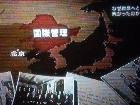 "NHKスペシャル日本人はなぜ戦争へと向かったのか 第1回""外交敗戦""孤立への道 満州の国際管理"