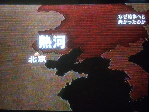 "NHKスペシャル日本人はなぜ戦争へと向かったのか 第1回""外交敗戦""孤立への道 熱河作戦"