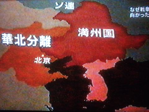 "NHKスペシャル日本人はなぜ戦争へと向かったのか 第1回""外交敗戦""孤立への道 北支分離"