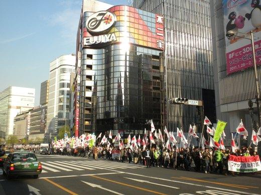 「頑張れ日本!」設立一周年 1.29 亡国「TPP」絶対阻止!中国尖閣占拠絶対阻止!民主党(菅)内閣打倒!「第三の潮流」へ!国民大行進&国民決起集会(1/29)銀座
