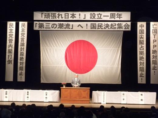「頑張れ日本!」設立一周年 1.29 亡国「TPP」絶対阻止!中国尖閣占拠絶対阻止!民主党(菅)内閣打倒!「第三の潮流」へ!国民大行進&国民決起集会(1/29)