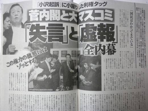 週刊ポスト2011年2月18日号・「小沢起訴」に小躍りした利権タッグ・菅内閣と大マスコミ「失言と虚報」全内幕