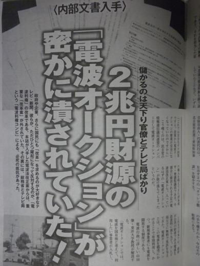 週刊ポスト2011年2月18日号・儲かるのは天下り官僚とテレビ局ばかり・2兆円財源の「電波オークション」が密かに潰されていた!