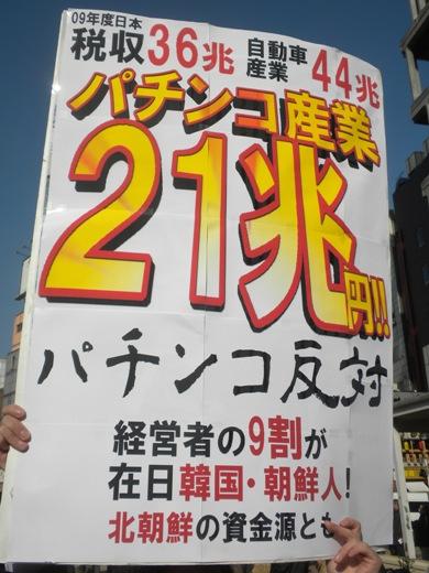 2011.2.26山手線ラリーと在特会の3.1抗議