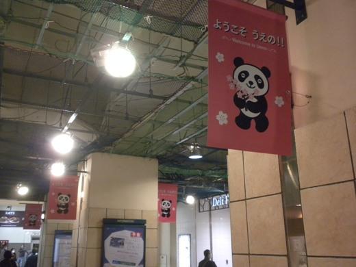 上野駅はパンダ歓迎一色