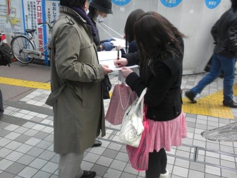 街頭署名活動【パチンコ屋に節電を呼びかけ、且つ、国会法に基づく請願の署名活動】新宿