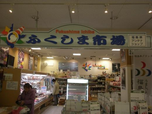 福島県アンテナショップふくしま市場