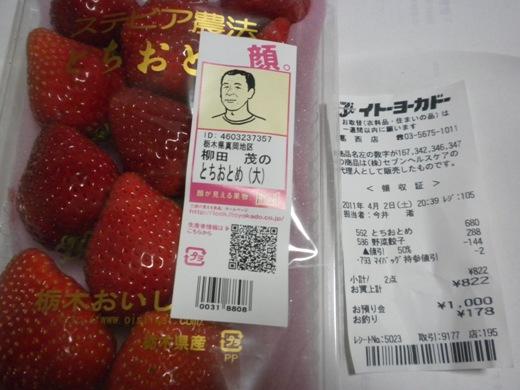栃木県産いちご