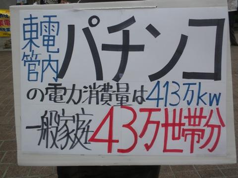 2011.4.3「パチンコ屋は節電に協力しろ!緊急呼びかけ委員会」による第二回目の署名活動