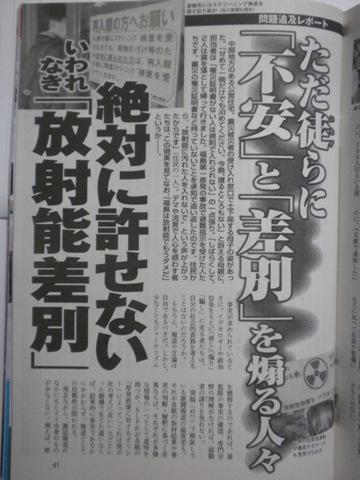 週刊ポスト2011年4月15日号 絶対に許せない いわれなき「放射能差別」