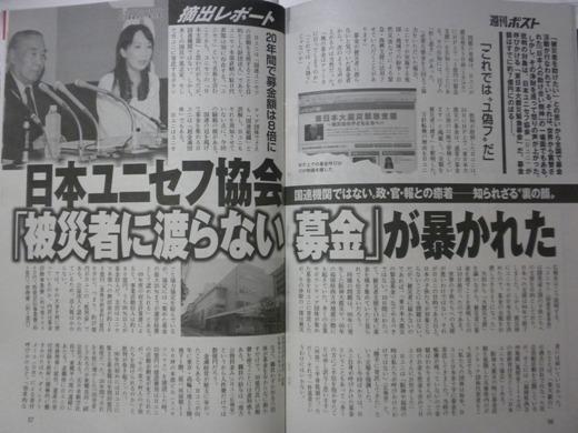週刊ポスト4月15日号 日本ユニセフ協会「被災者に渡らない募金」が暴かれた 国連機関ではない。政・官・報との癒着──知られざる〝裏の顔〟