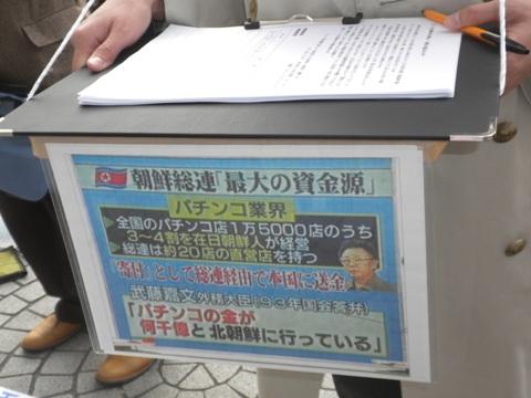 【パチンコ屋は節電に協力しろ!緊急呼びかけ委員会 第3回の街頭署名活動】小田急新宿駅前で550人が署名