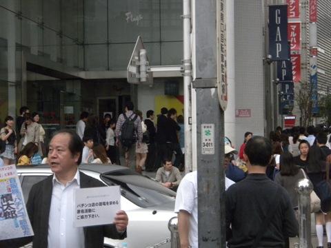 4月16日(土)、「パチンコ屋は節電に協力しろ!緊急呼びかけ委員会」は、第4回の街頭署名活動を新宿駅東南口階段下(GAP前)マルハンの近く