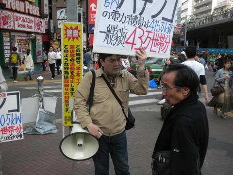 4月16日(土)、「パチンコ屋は節電に協力しろ!緊急呼びかけ委員会」は、第4回の街頭署名活動を新宿駅東南口階段下(GAP前)で行った。「うるさい!」などと言い掛かりを付けて妨害する輩が現れた。
