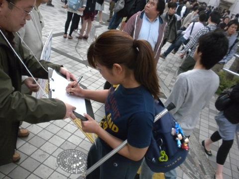 4月16日(土)、「パチンコ屋は節電に協力しろ!緊急呼びかけ委員会」は、第4回の街頭署名活動を新宿駅東南口階段下(GAP前)で行った。