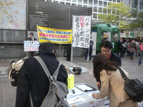2011.4.24パチンコ屋は節電をしろ!緊急呼びかけ委員会 第5回署名活動in渋茶
