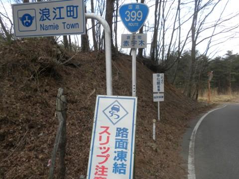 福島県飯舘村と浪江町