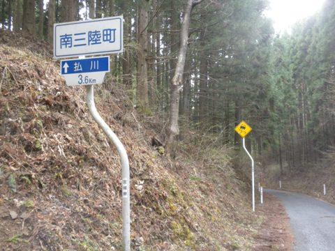 貞任山(さだりやま)を越えて南三陸町志津川に行く道