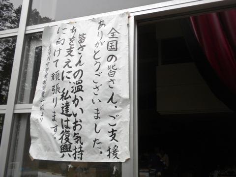 平成23年4月30日宮城県南三陸町の避難所に支援物資として岩手県の酒と千葉県の落花生を届けた。