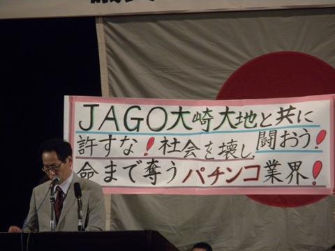 JAGO代表 大崎 大地 氏「多数の死者を生み出すギャンブル依存症 現場から」(JAGO(Japan Anti Gamble Organization)メンバーより舞台上でアピール)