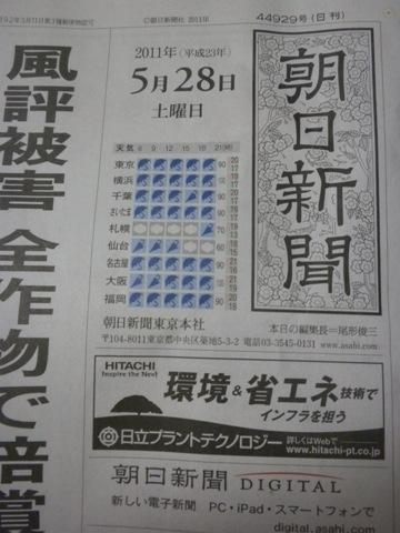 5月28日付朝日新聞朝刊