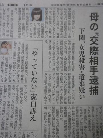 5月28日付産経新聞朝刊