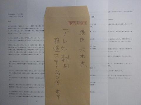 「報道ステーション」係 抗議文