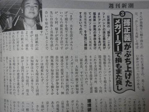 「週刊新潮」2011年6月2日号(5月26日発売)「孫正義」がぶち上げた「メガソーラー」で損もまた良し